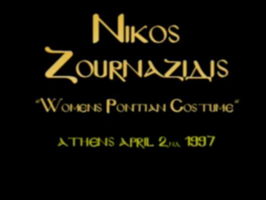 Νίκος Ζουρνατζίδης